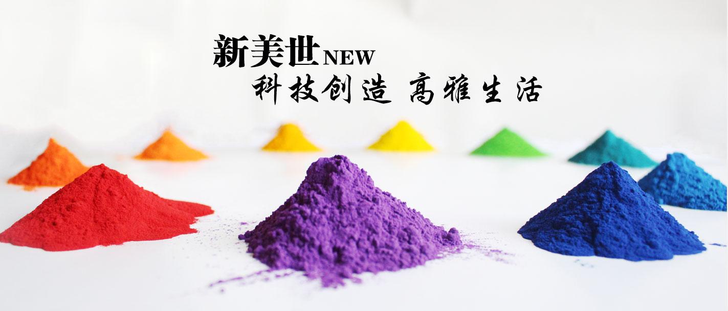 纯环氧型粉末涂料     采用环氧树脂为主要原材料制备而成,具有优异